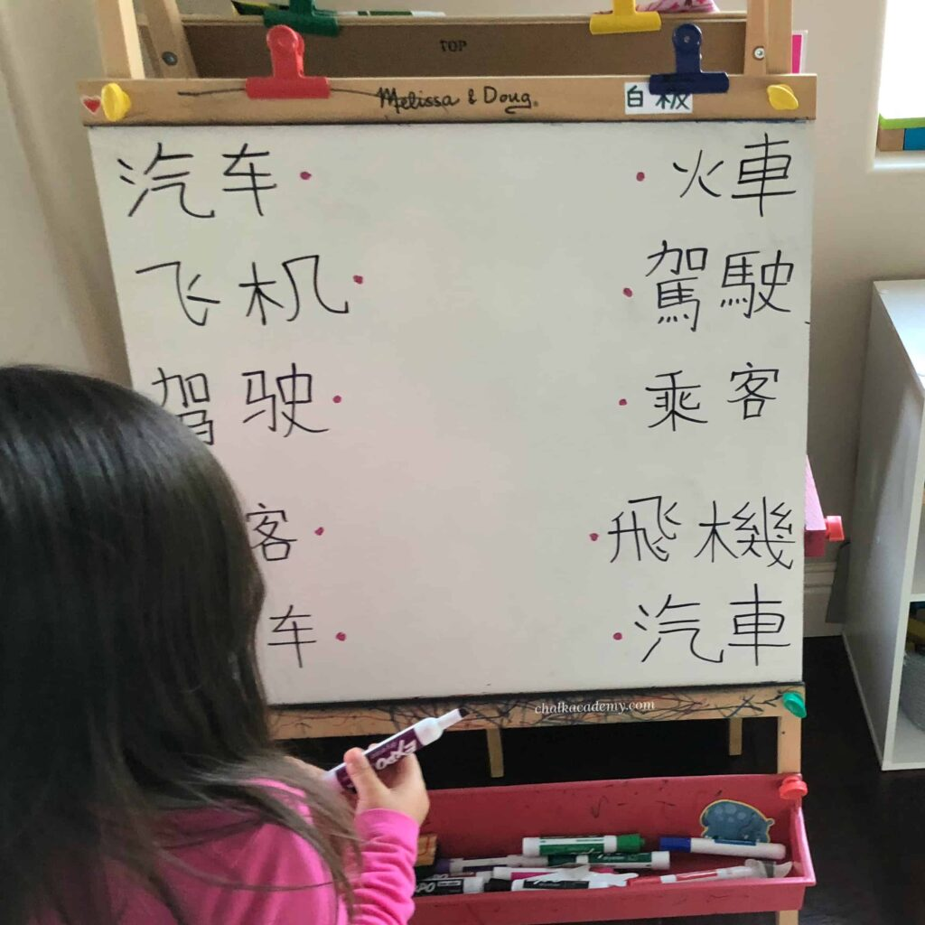 Melissa and Doug Easel - Chinese matching game about vehicle names!