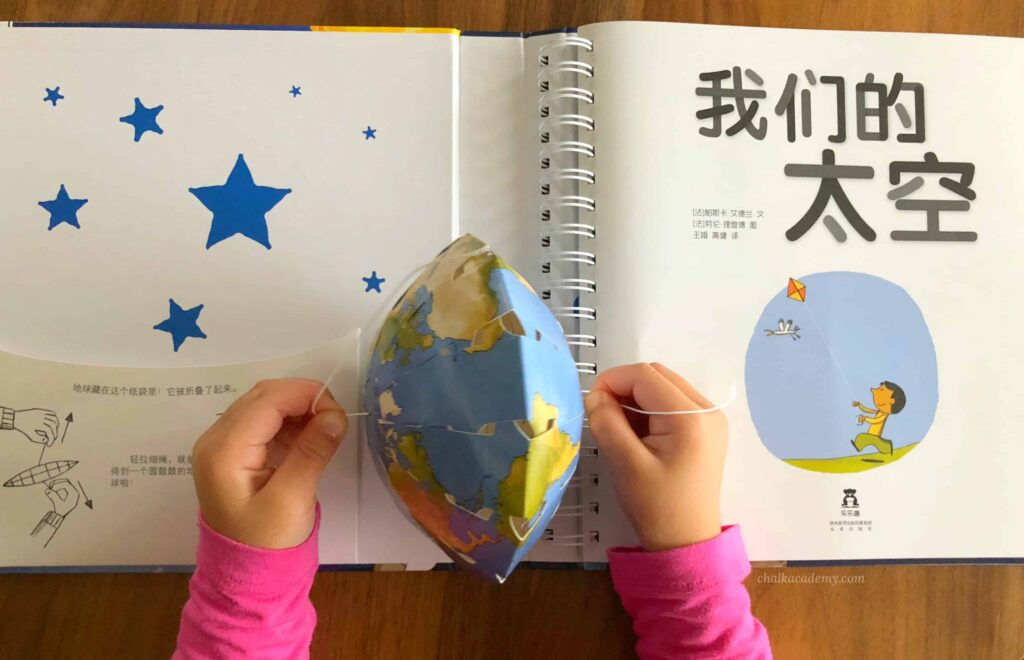 我的太空 (My Outer Space) - pop-up Earth ball ISBN: 9787541760624
