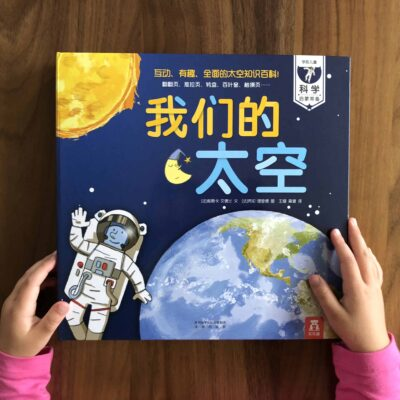 我的太空 (My Outer Space) - front cover