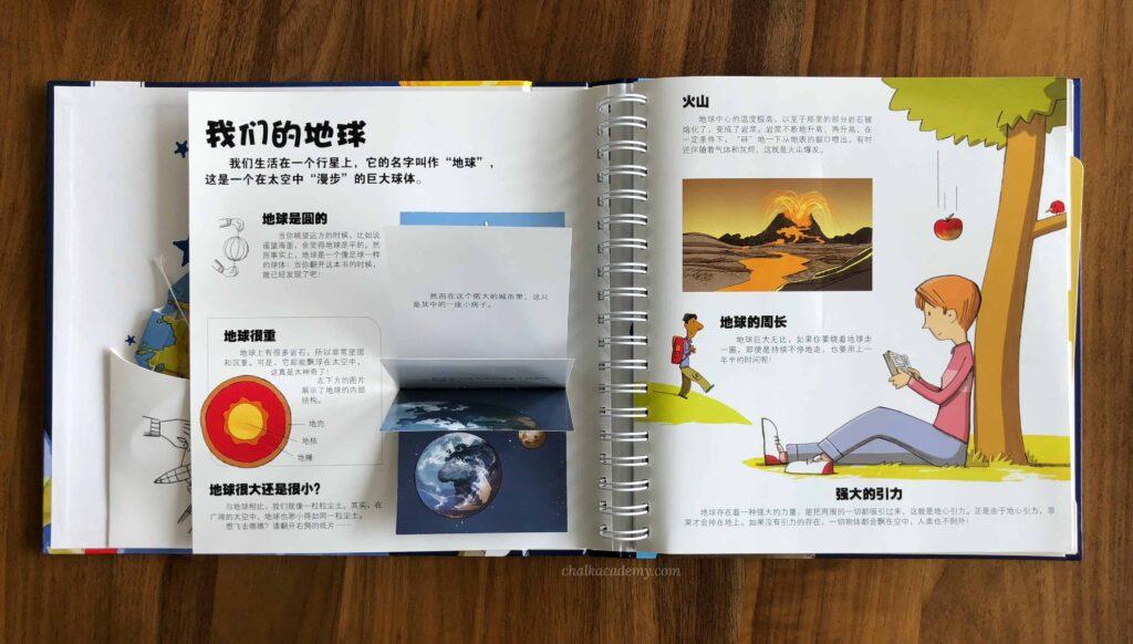 我的太空 (My Outer Space) - inside of the book ISBN: 9787541760624