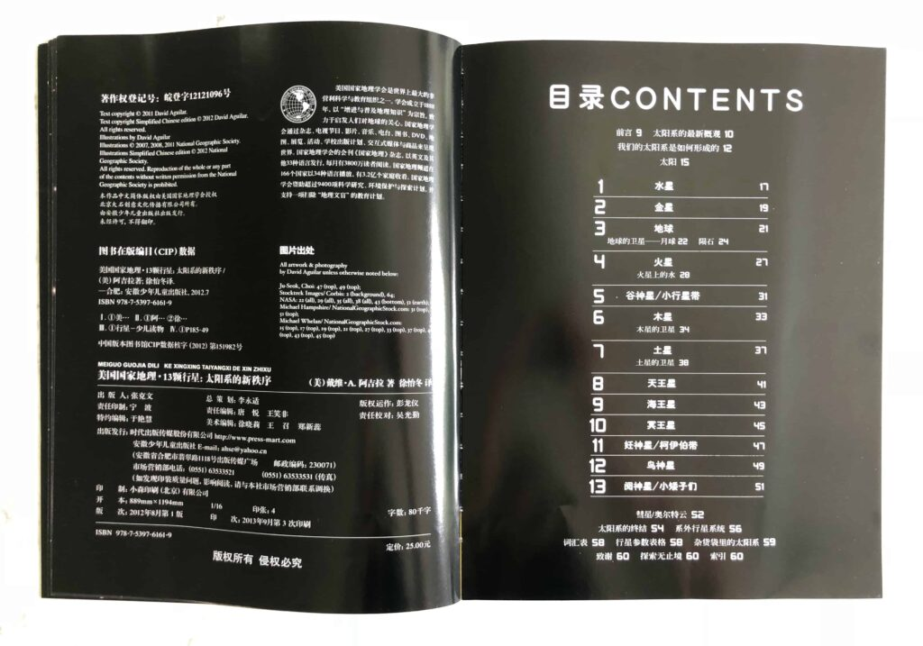 National Geographic 13 Planets - Table of Contents