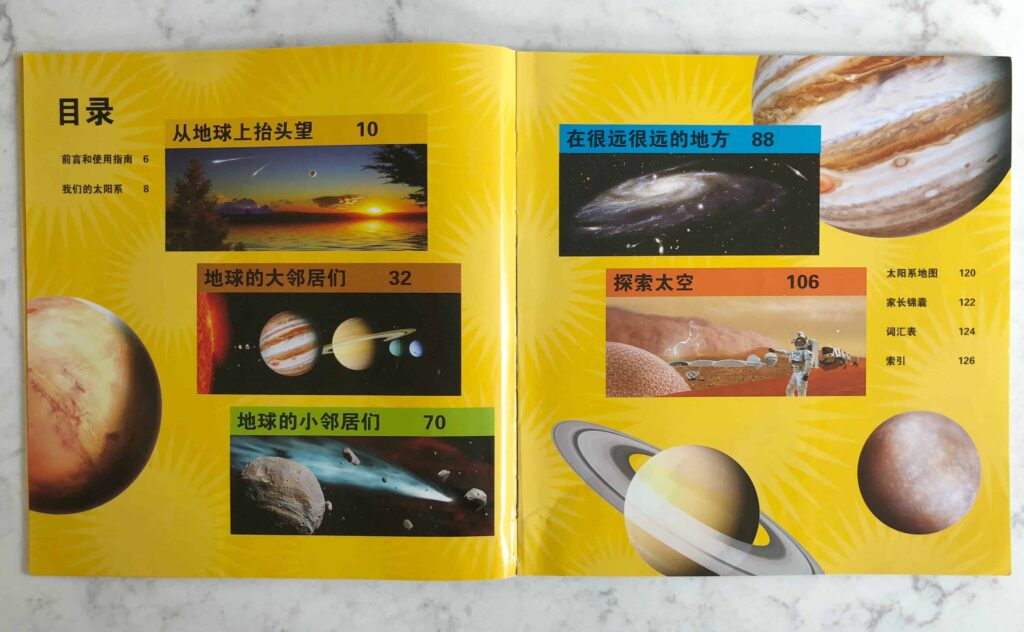 National Geographic: Little Kids First Big Book - Space - Table of Contents