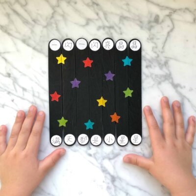 Twinkle Twinkle Little Star Craft Stick Puzzles and Lyrics in Chinese! (VIDEO)