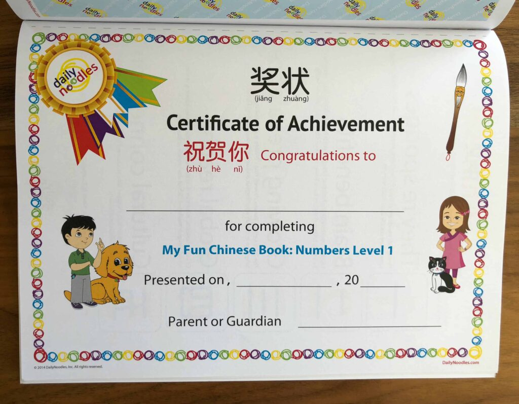Daily Noodles Chinese Activity Books Numbers Certificate of Achievement