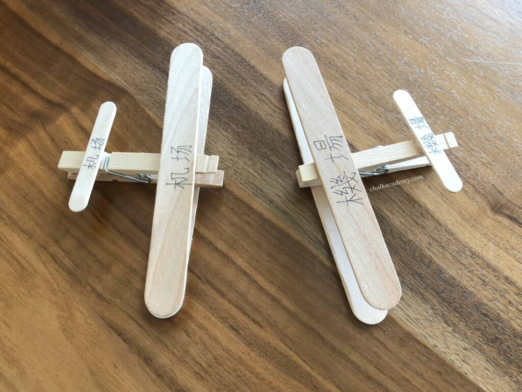 Craft Stick Airplane Sight Word Matching Activity