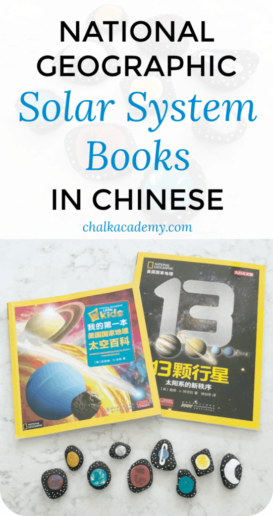 National Geographic Solar System Books for Kids in Chinese