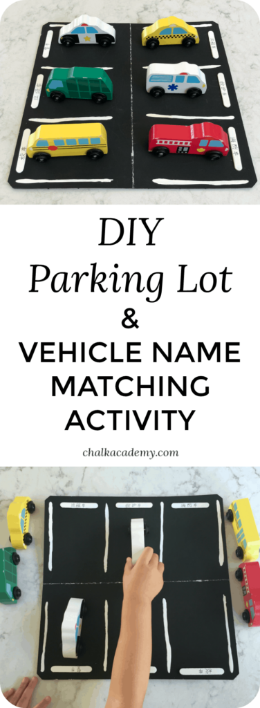 Toy Car Parking Lot Matching Activity