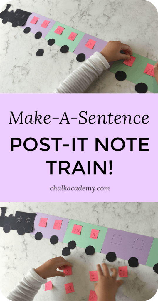 Make-A-Sentence Post-It Note Train Activity