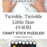 Chinese Twinkle Twinkle Little Star - Craft Stick Puzzzles