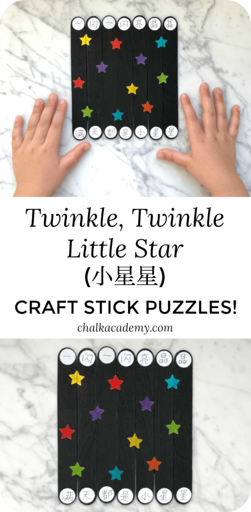 Chinese Twinkle Twinkle Little Star - Craft Stick Puzzles