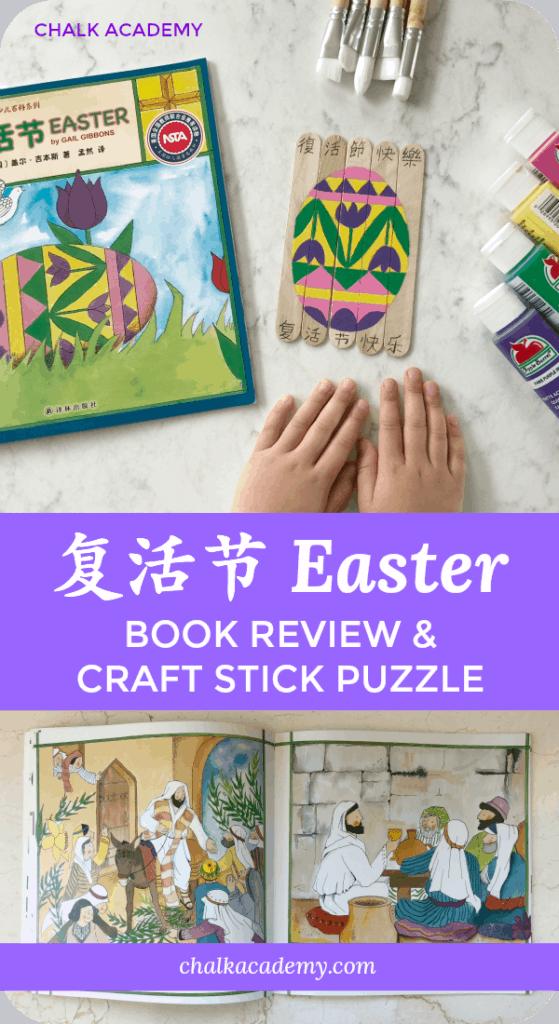 复活节 (Easter) by Gail Gibbons: Book Review & Craft Stick Puzzle