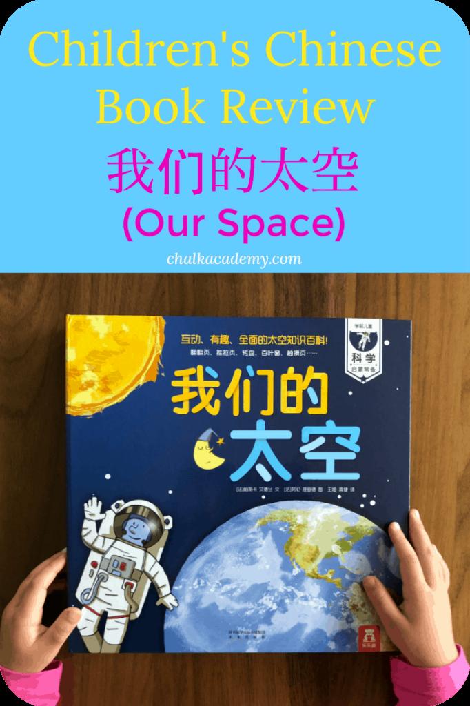 我的太空 (My Outer Space) - front cover ISBN: 9787541760624