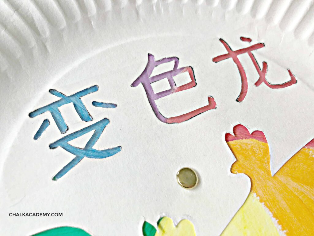 Chameleon paper plate craft - cut out Chinese characters