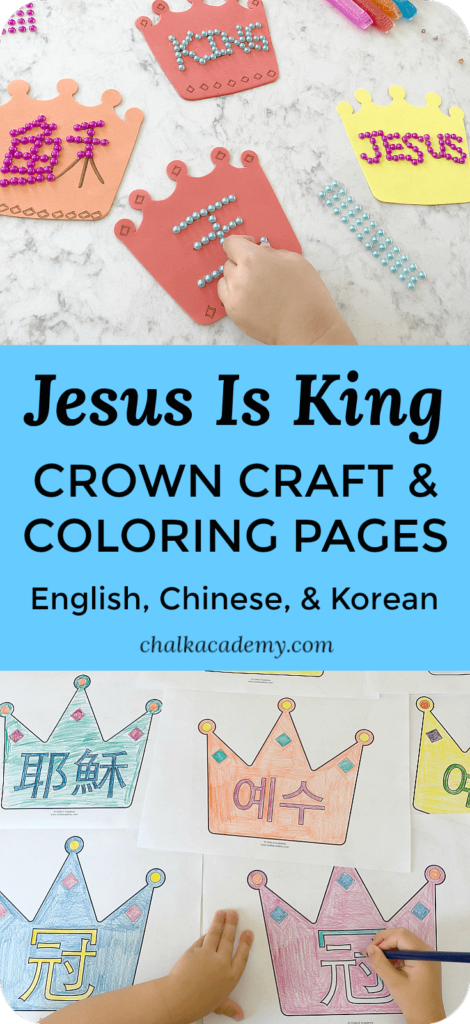 Jesus Is King: Crown Craft & Free Coloring Pages in English, Chinese, Korean