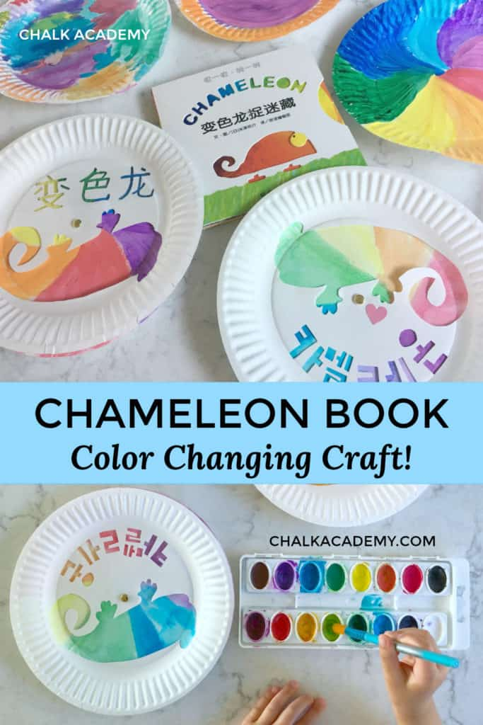 Rainbow chameleon book and color-changing paper plate spinning craft