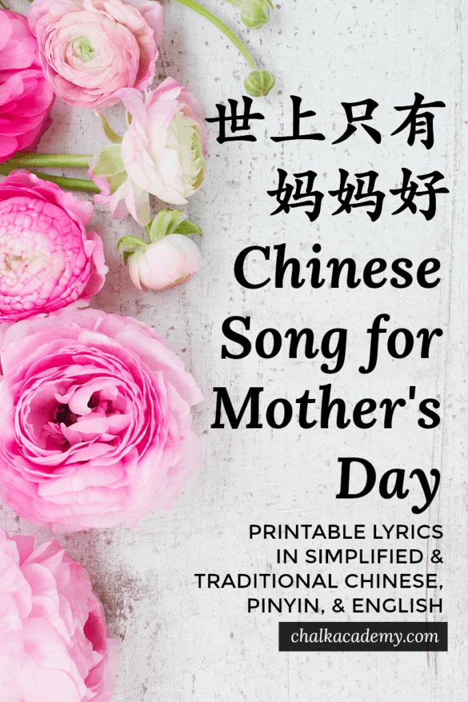 世上只有妈妈好 - Chinese Song for Mother's Day (Printable Lyrics and writing worksheet)
