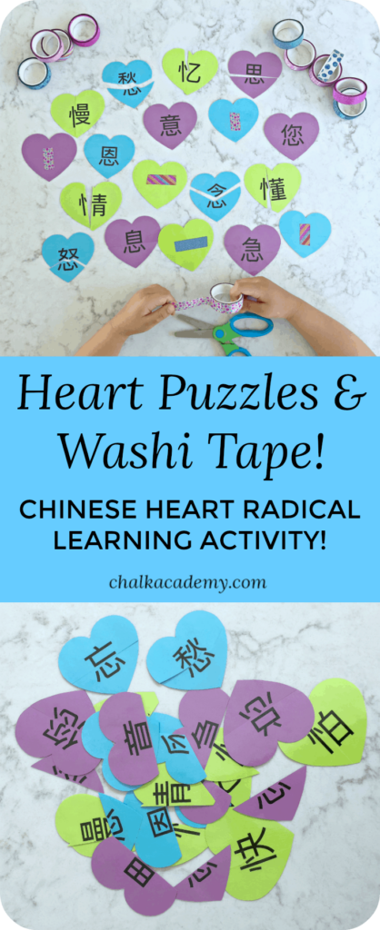 HEART PUZZLES WASHI TAPE CHINESE HEART RADICAL WORDS