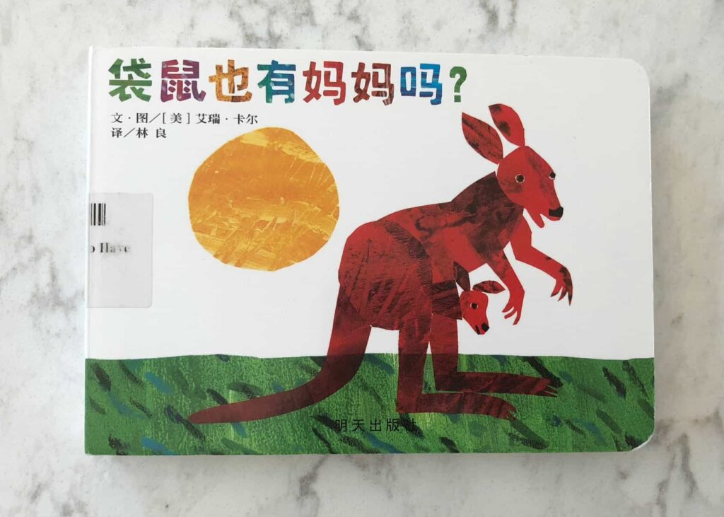 Eric Carle Does Kangaroo Have a Mother? Chinese