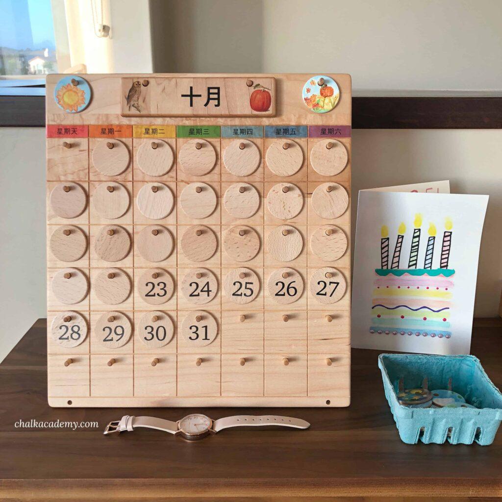 Montessori Wood Perpetual Calendar