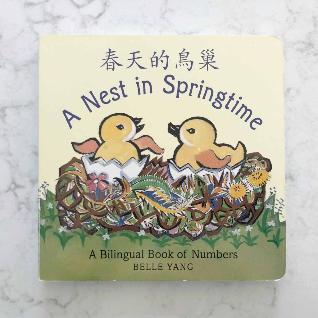 A Nest in Springtime Chinese Baby Book
