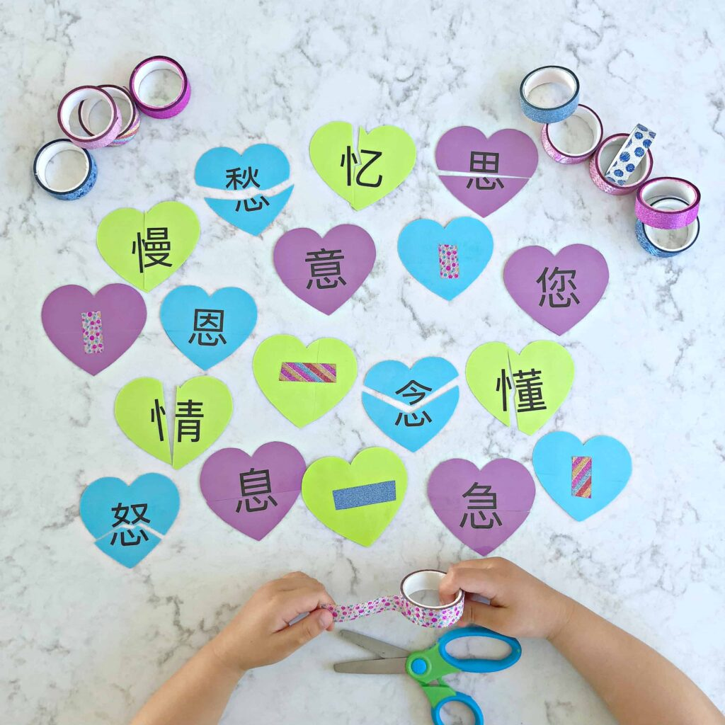 Chinese heart radical words puzzle activity