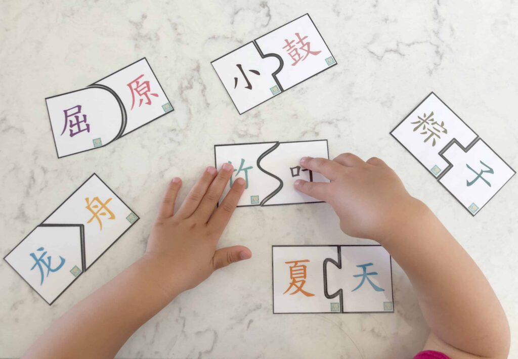 Dragon Boat Festival Printable Activities for Children - Chinese characters puzzle