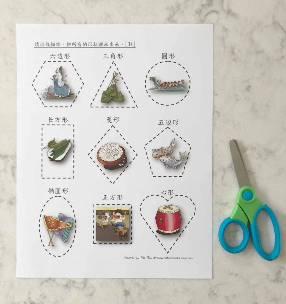 Dragon Boat Festival Chinese worksheet - shape cutting activity