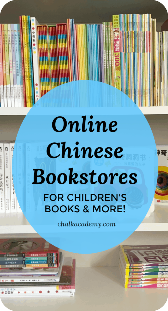 ONLINE CHINESE BOOKSTORES