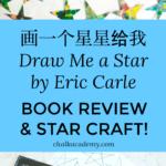 画一个星星给我 (Draw Me a Star) by Eric Carle