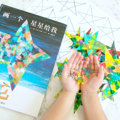 Eric Carle 画一个星星给我 Draw Me a Star – Book Review & Activity!