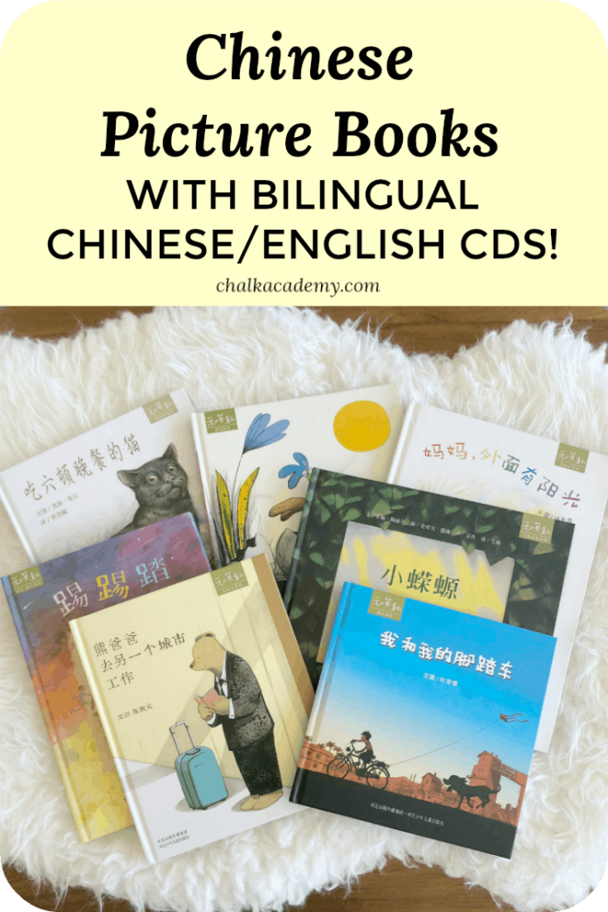 Chinese picture books with bilingual Chinese/English CDs