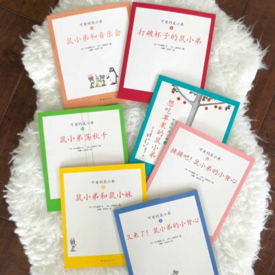 Chinese Books for Kids: Review of 可爱的鼠小弟 Little Mouse Series