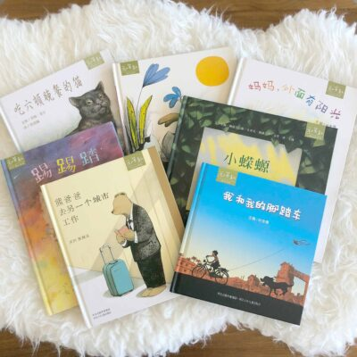Chinese Picture Books with Audio CDs by Heryin Publishing (VIDEO)