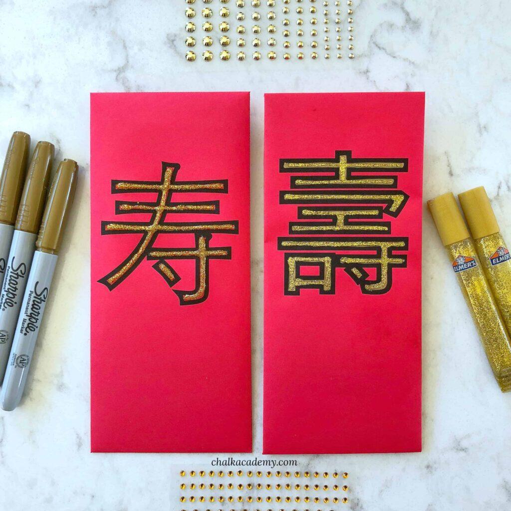 Chinese red envelope printable - longevity 寿 / 壽