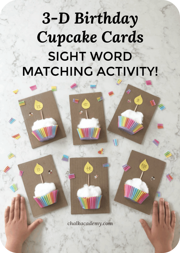 3-D  cardboard birthday cupcake cards sight word matching activity!