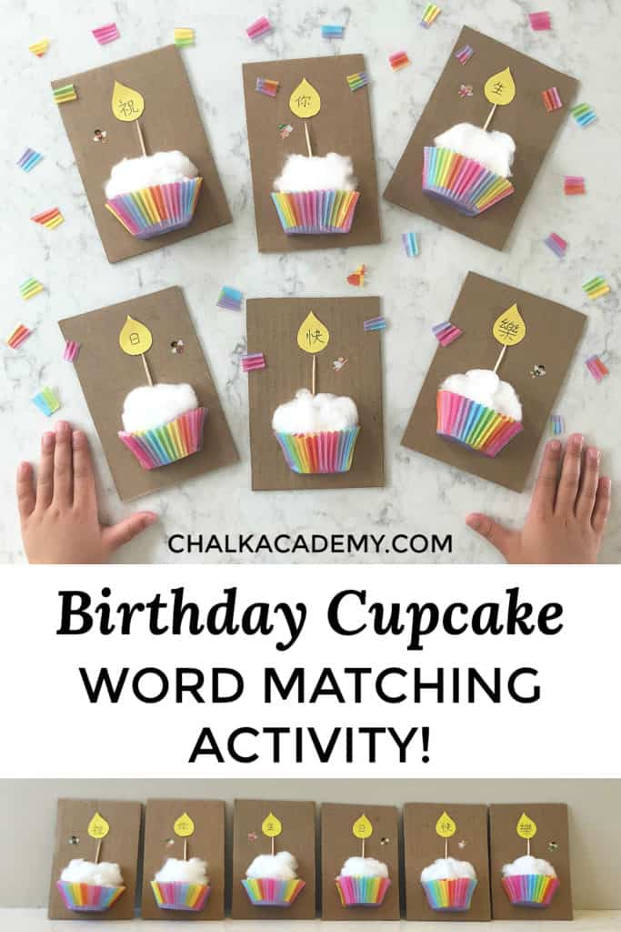 Birthday cupcake word matching activity
