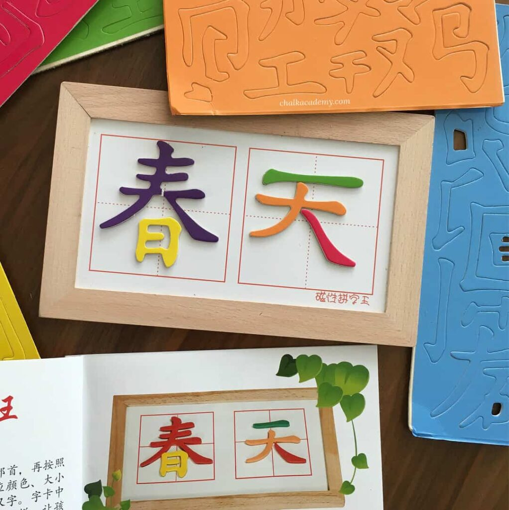 Chinese character puzzle - magnetic spelling puzzle from Taobao