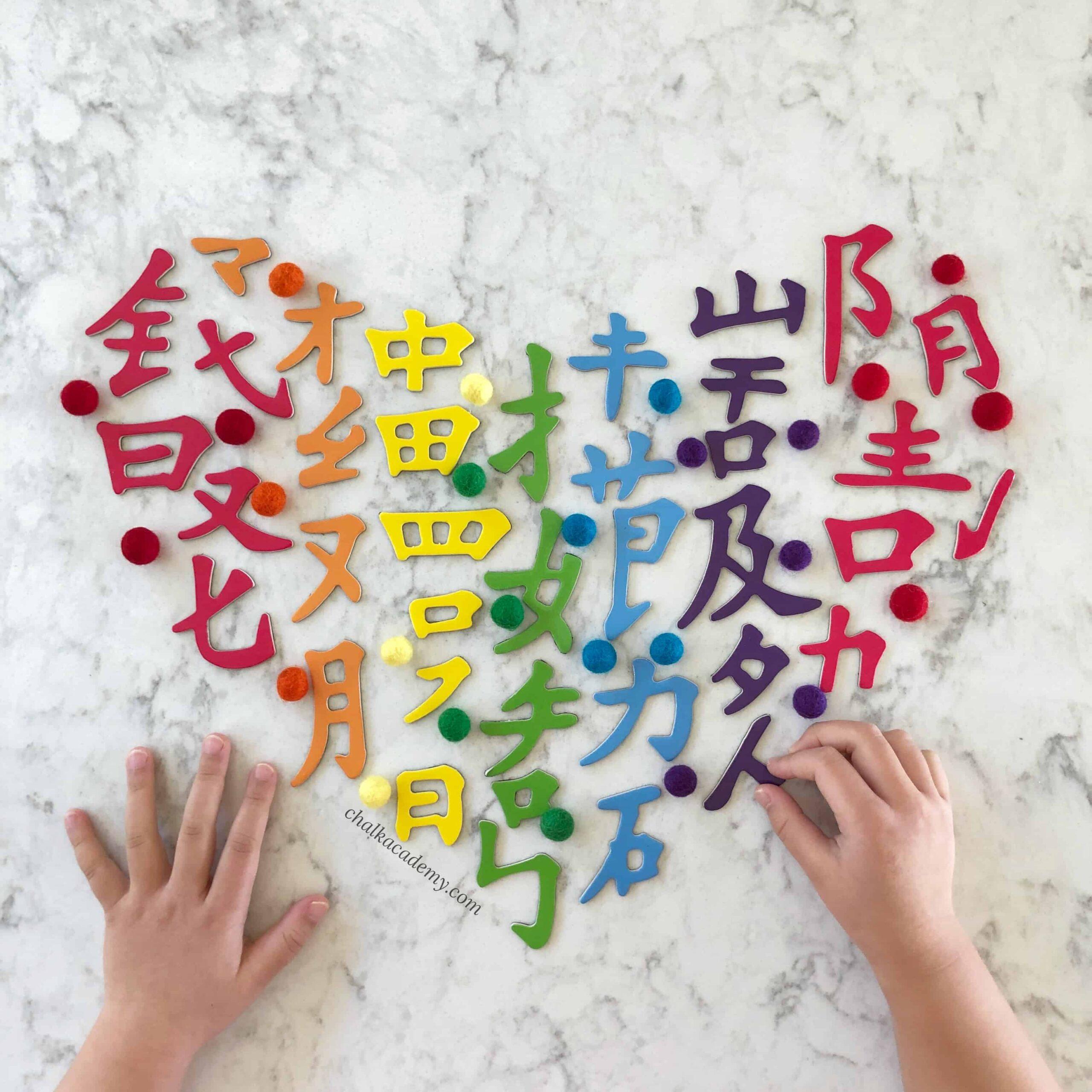 磁性拼字拼图 Chinese Characters Magnetic Spelling Game