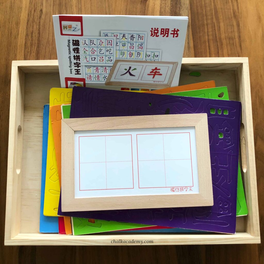 Chinese character puzzle - magnetic spelling game from Taobao