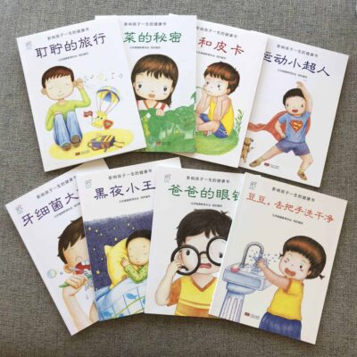 Health Guides 影响孩子一生的健康书 Chinese Book Review