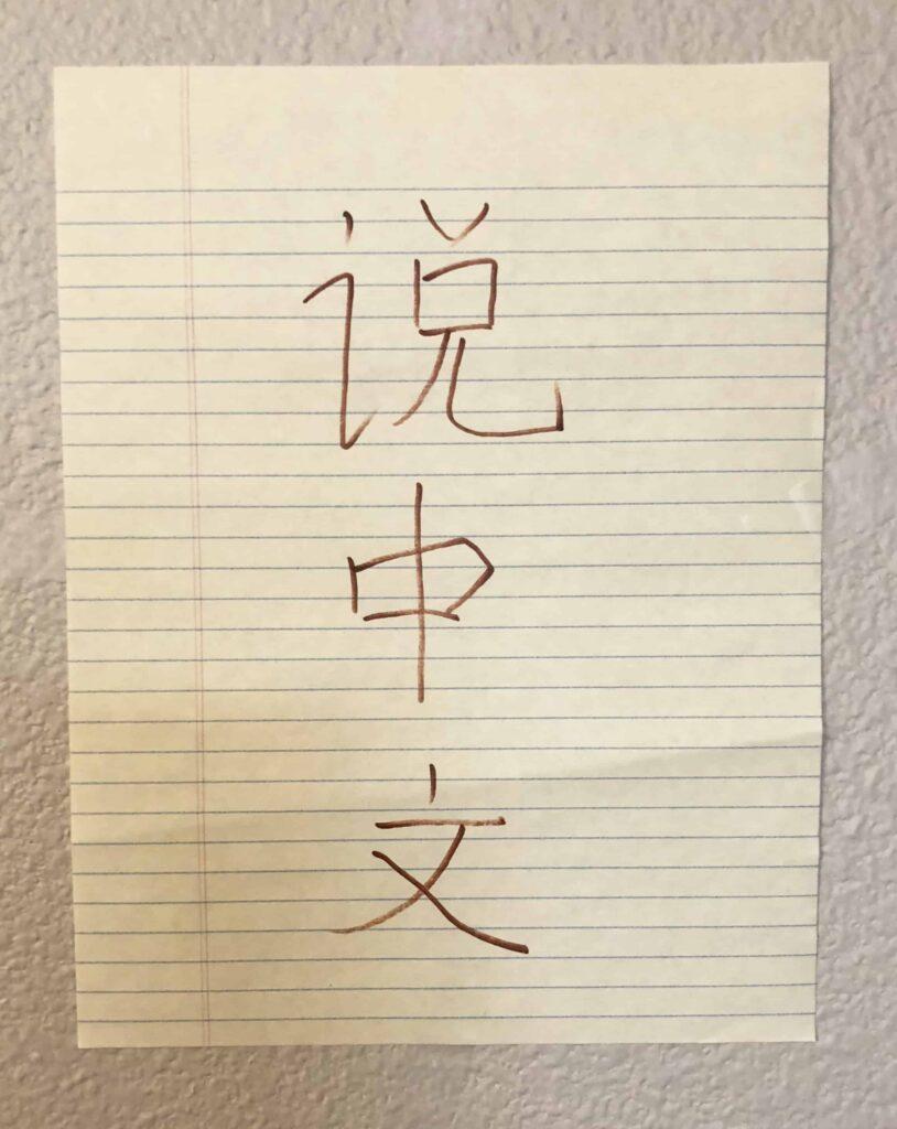 Remember to speak Chinese! 说中文