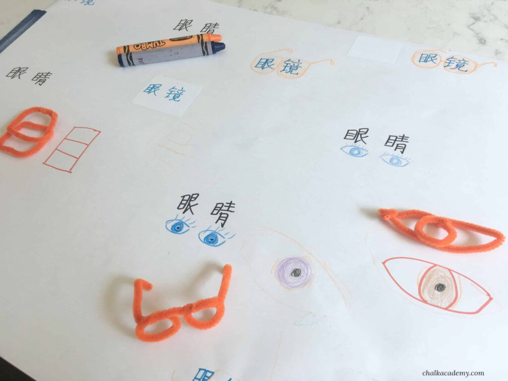 Pipe Cleaner Glasses + Sight Word Stamping