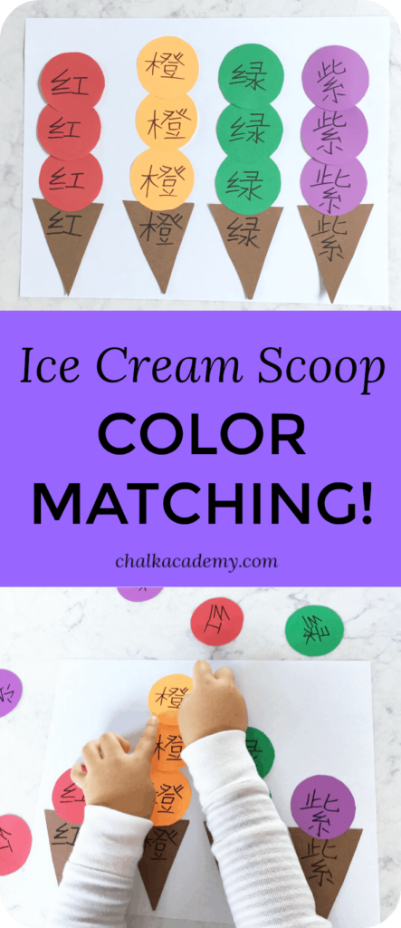 Ice cream color matching in Chinese