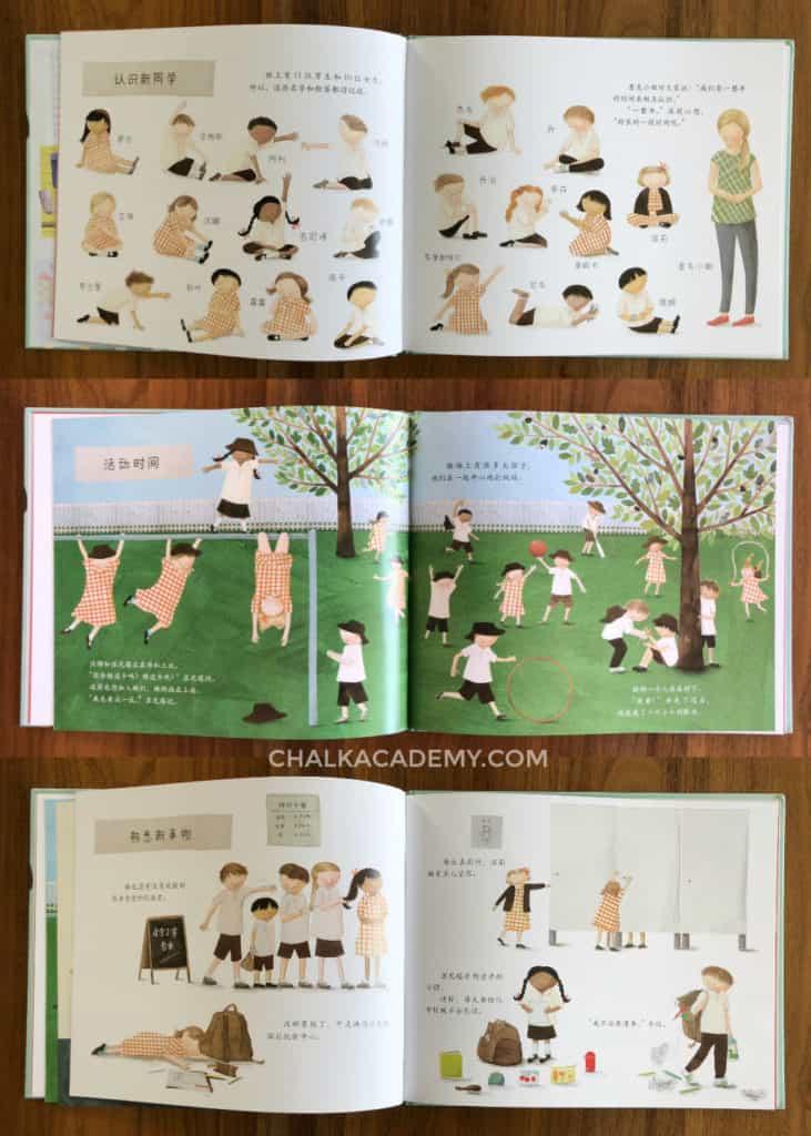 我要上学啦! (Starting School) Jane Godwin picture book