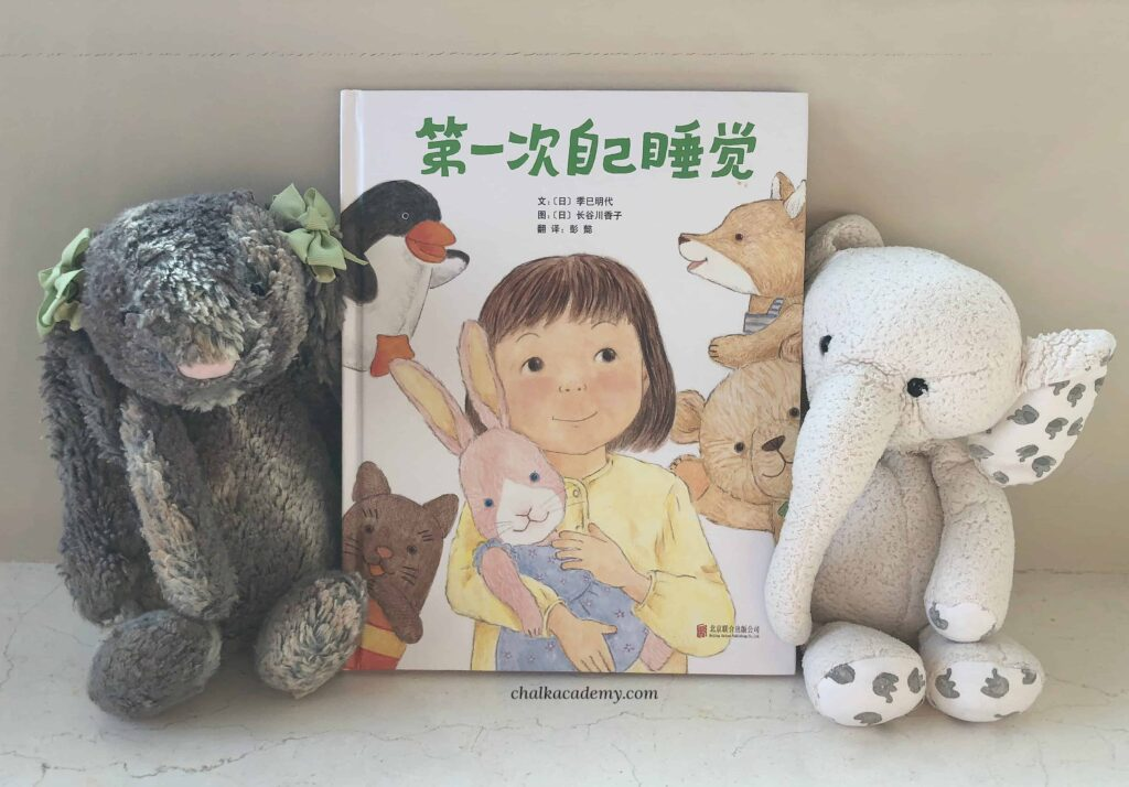 第一次自己睡觉 (The First Time I Slept By Myself) Chinese story for kids