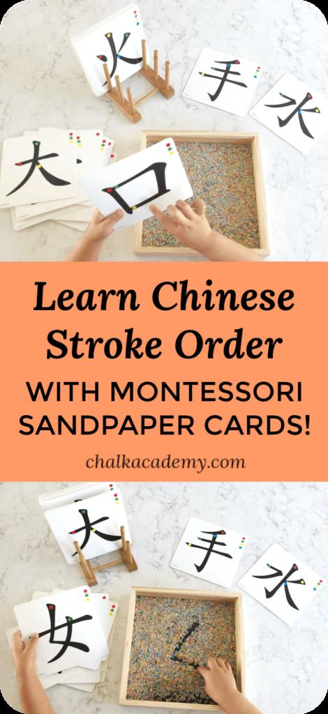 Montessori Chinese Stroke Order Sandpaper Cards 蒙特梭利 汉字笔画砂纸板