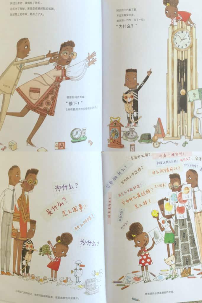 Chinese book - Ada Twist, Scientist 阿达想当科学家 / 阿达想当科学家 / 我做得到!小科學家艾達