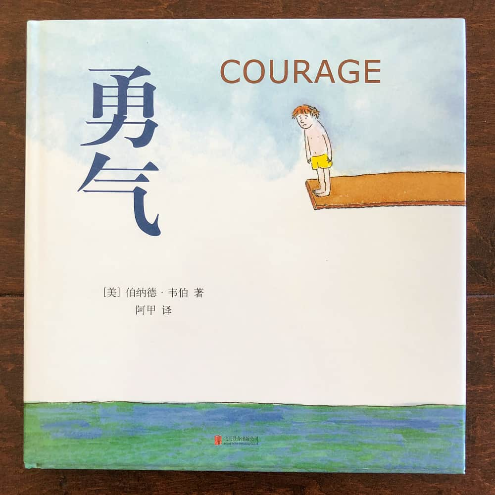 Courage 勇气 - Chinese and English bilingual book