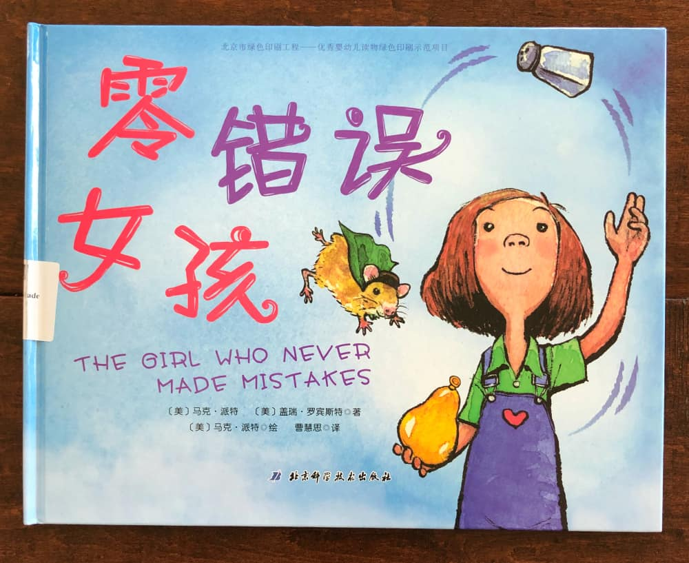 The Girl Who Never Made Mistakes - Simplified Chinese 零错误女孩