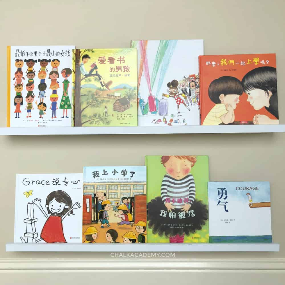 Chinese books about going to school